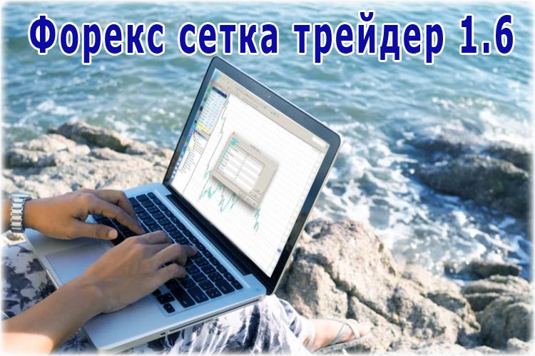 Форекс сетка трейдер 1.6 — обзор и настройки советника