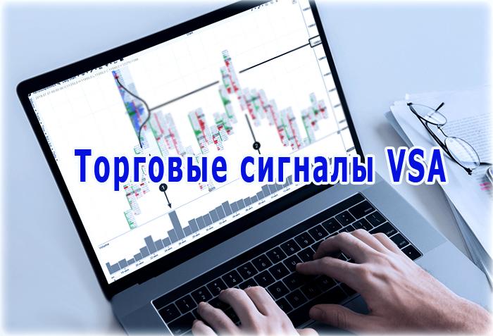 Торговые сигналы VSA— полное описание метода Вайкоффа