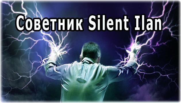 лучший советник Silent Ilan