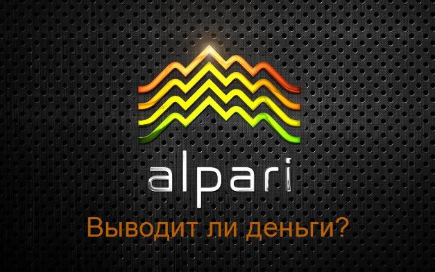 Отзывы о выводе средств у брокера Альпари. Действительно ли компания выплачивает деньги всем клиентам?