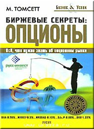 Майкл Томсетт «Биржевые секреты: опционы». Обзор и анализ книги