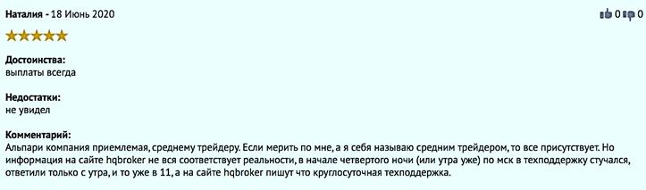 Отзыв о брокере Альпари