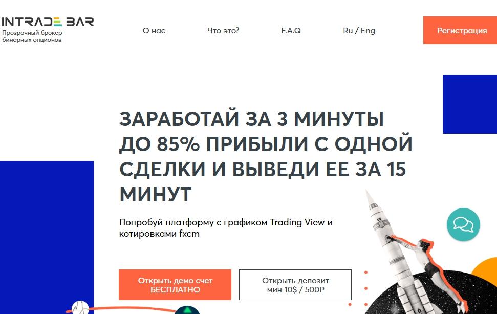 Официальный сайт брокера Intrade bar