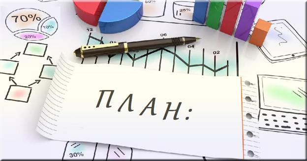 Торговый план трейдера— как его составить? Образец с примерами его заполнения