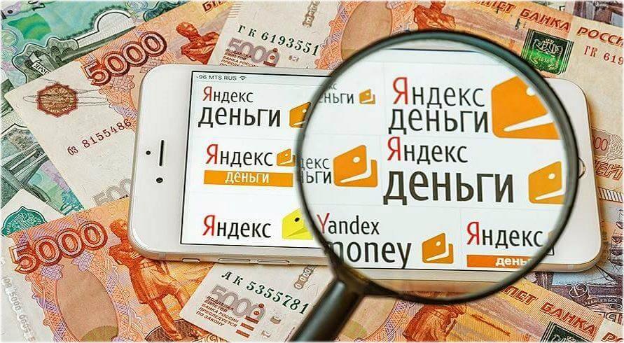 Вывод средств с Yandex Деньги