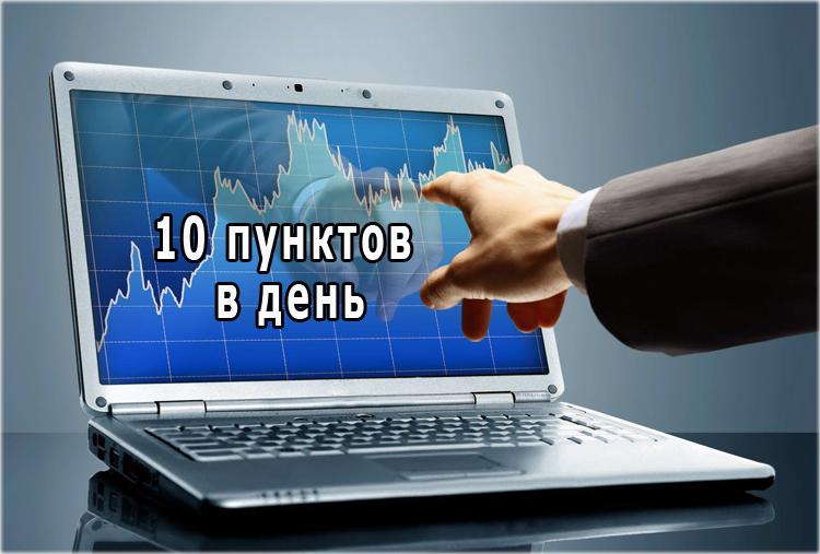 Стратегия Форекс «10 пунктов в день»— как по ней торговать без риска?