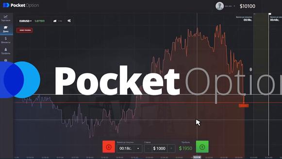 Pocket-Option легально
