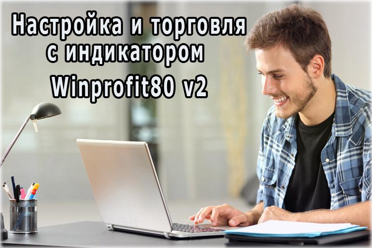 Индикатор для бинарных опционов— Winprofit80 v2. Как настроить и торговать с его помощью?