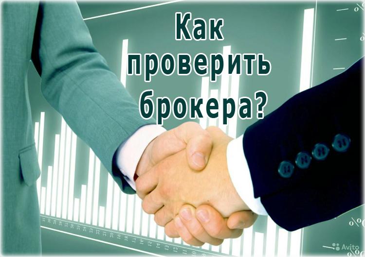 Как проверить брокера бинарных опционов на надежность и подлинность лицензии?