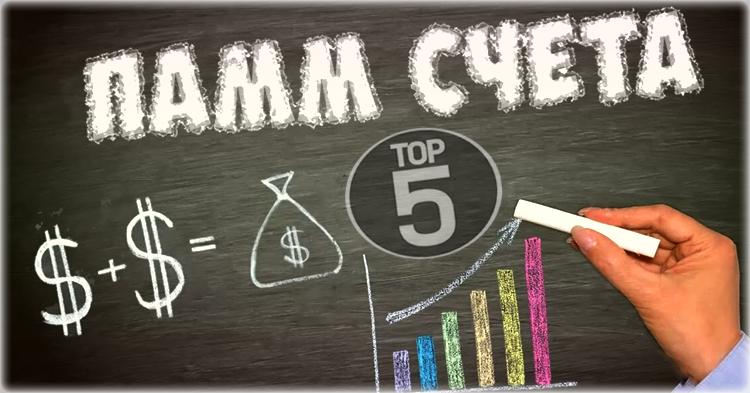 Форекс брокеры с ПАММ счетами— ТОП 5 рейтинг лучших компаний с инвестиционным сервисом