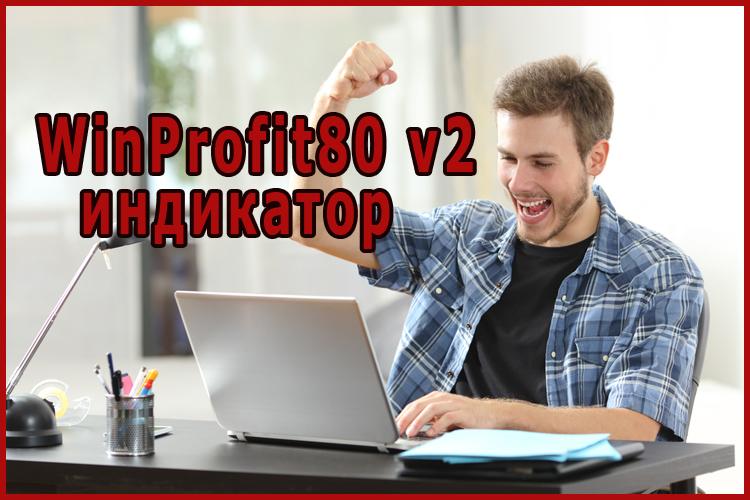 Индикатор для бинарных опционов WinProfit80 v2. Обзор и анализ платного алгоритма