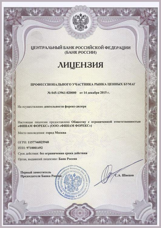 лицензия компании
