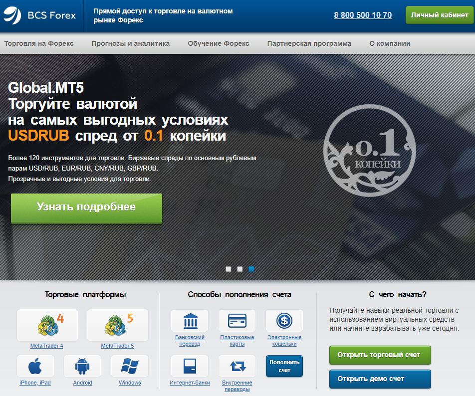 Официальный сайт брокера BCS Forex