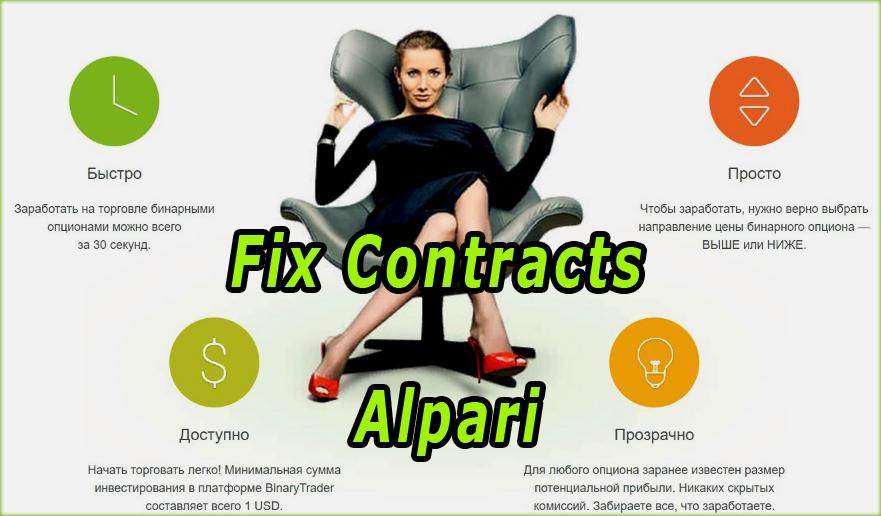 Фиксированные контракты на Альпари— что это такое и как ими торговать по стратегии?