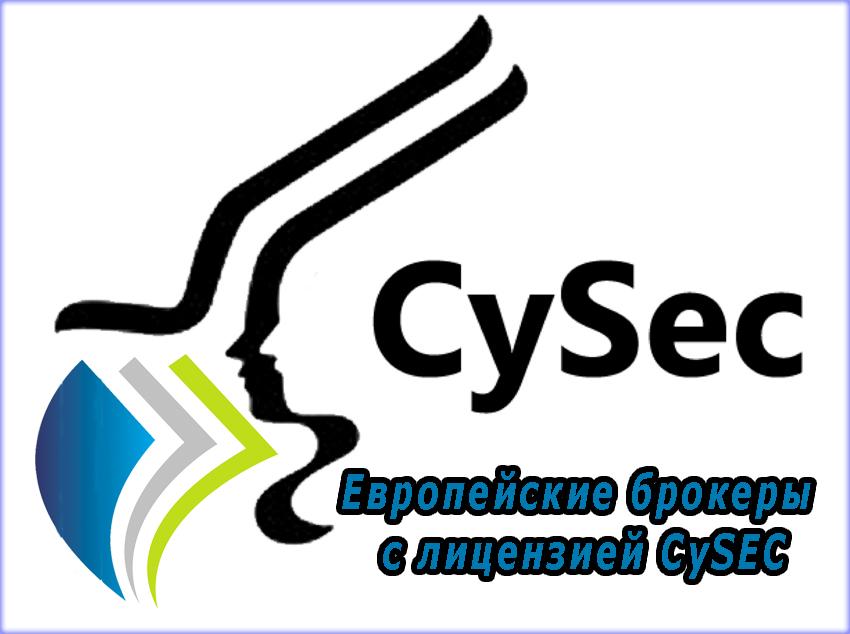 Европейские брокеры бинарных опционов с лицензией от CySEC. Рейтинг компаний, предоставляющих услуги в России