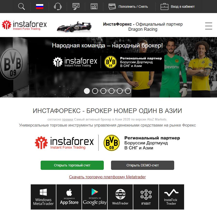 Сайт брокера Instaforex