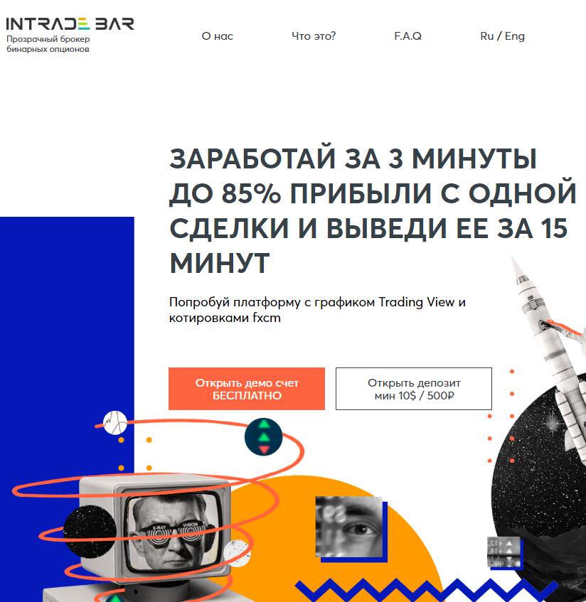 Сайт брокера intradebar