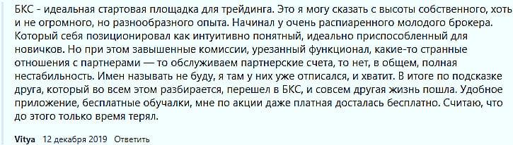 Отзыв о БКС Форекс