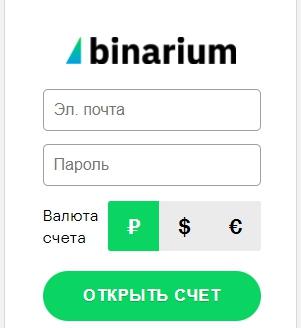 брокер Binarium