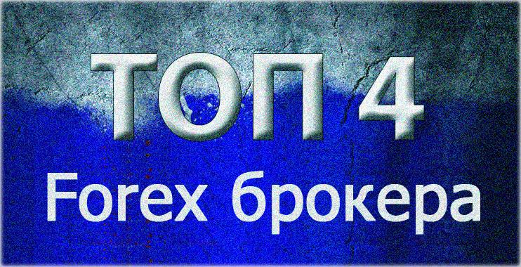 Реальные брокеры Форекс: ТОП 4 проверенных компаний работающих в России