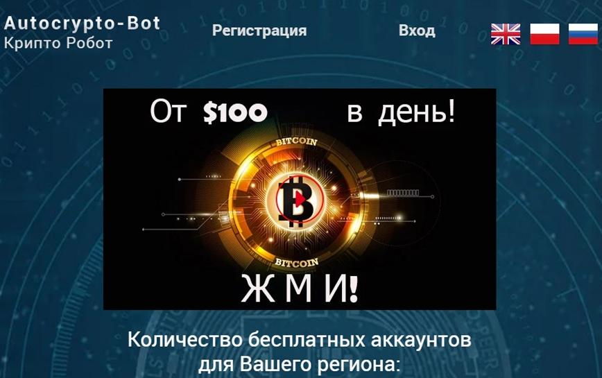 Робот Аutocrypto-Воt