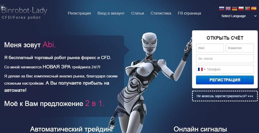 Робот Binrobot-Lady (Abi)
