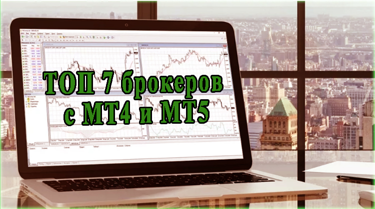 Брокеры с терминалом MetaTrader 4 и 5. Обзор 7 лучших компаний фондового рынка
