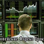 Европейские Форекс брокеры. Рейтинг 5 крупных дилеров, наиболее подходящих для Россиян