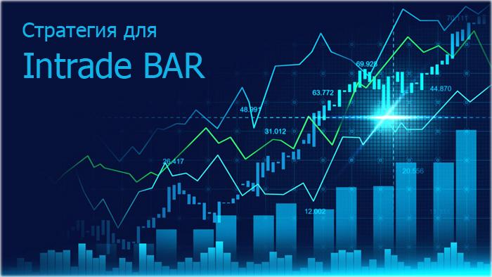 Лучшая стратегия для бинарных опционов, рекомендуемая для брокера Intrade BAR