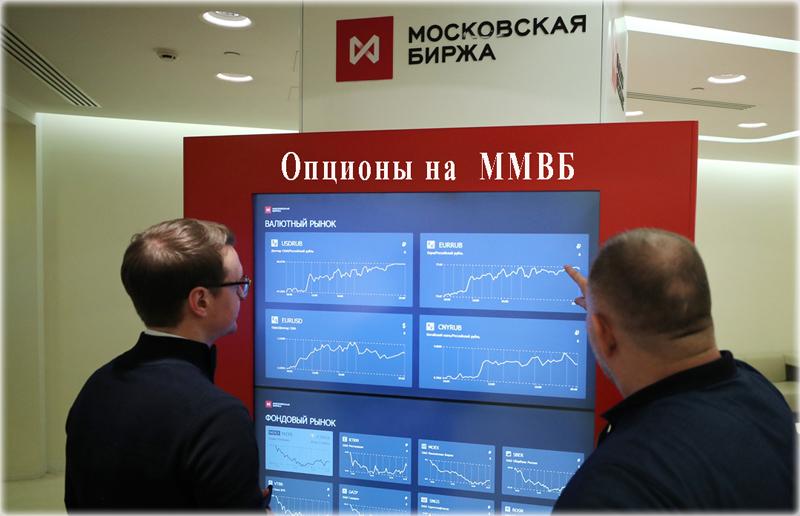 Как новичку купить опционы на Московской бирже? А также, несколько важных моментов про их экспирацию
