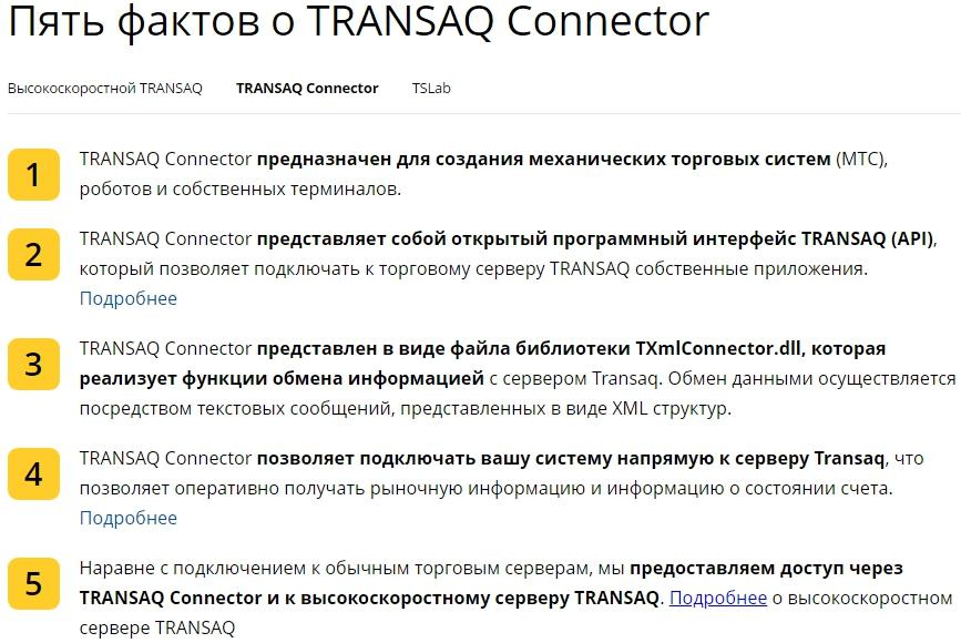 5 фактов о TRANSAQ Connector TRANSAQ