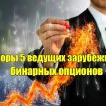 Зарубежные бинарные опционы: рейтинг 5 лучших брокеров, подходящих для россиян