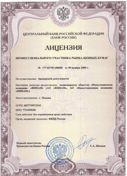 Лицензия брокера Финам