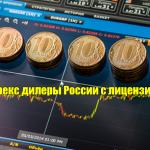 Нужна ли Форекс дилеру в России лицензия, и какой она должна быть?