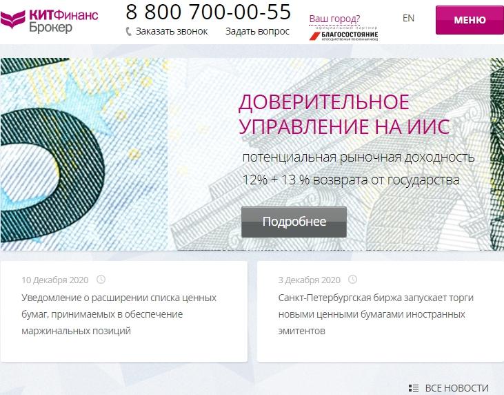 брокеры Московской и Санкт-Петербургской биржи