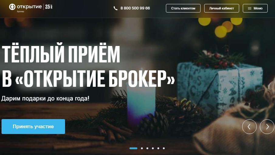 Открытие брокер на Московской бирже