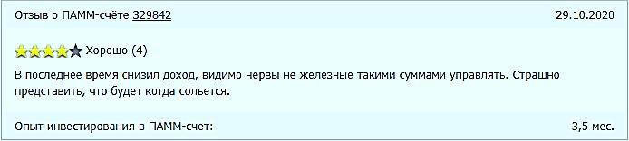 Отзыв пользователя об Альпари (2)
