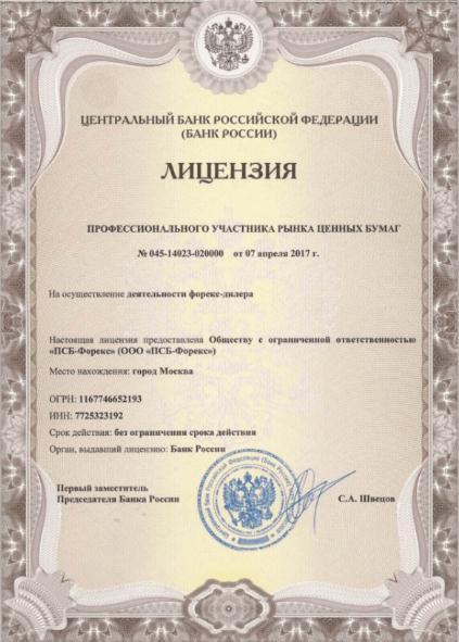 Лицензия брокера ПСБ Форекс