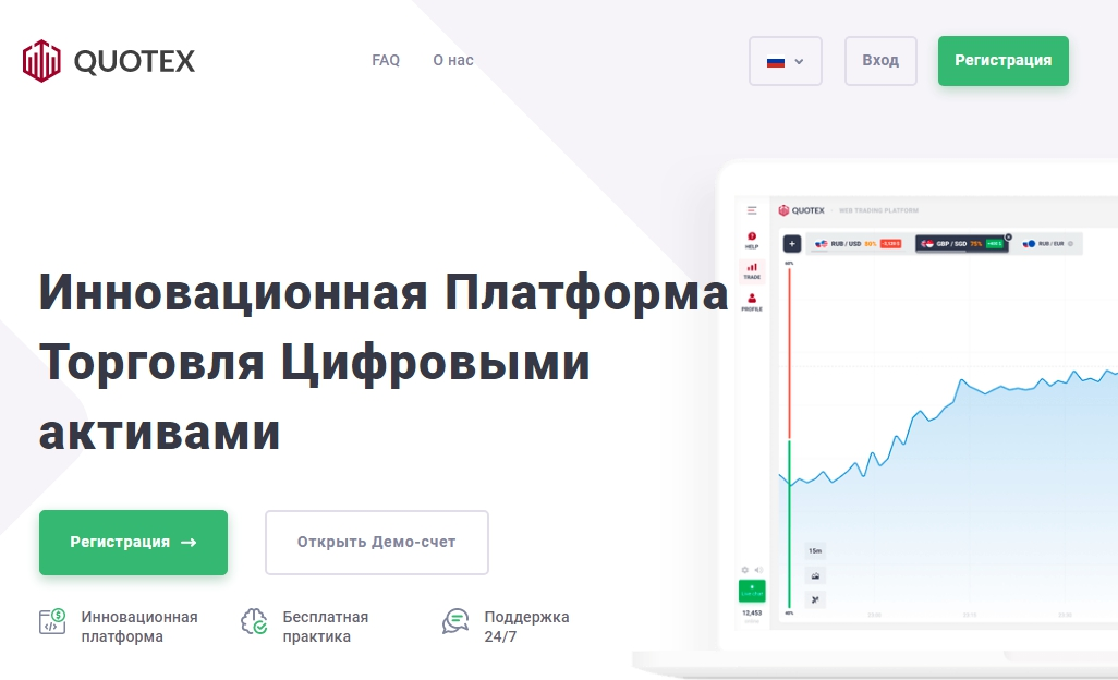 Quotex.io— обзор и отзывы о брокере бинарных опционов