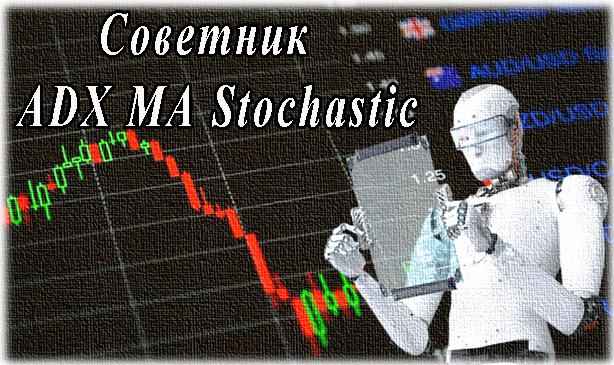 Советник ADX MA Stochastic