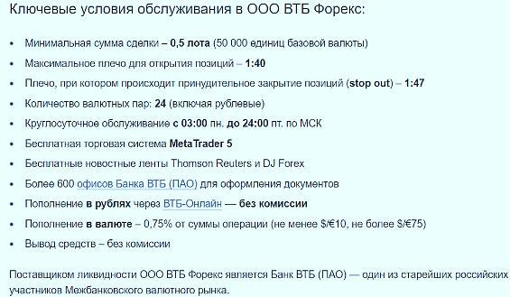Торговые условия ВТБ капитал