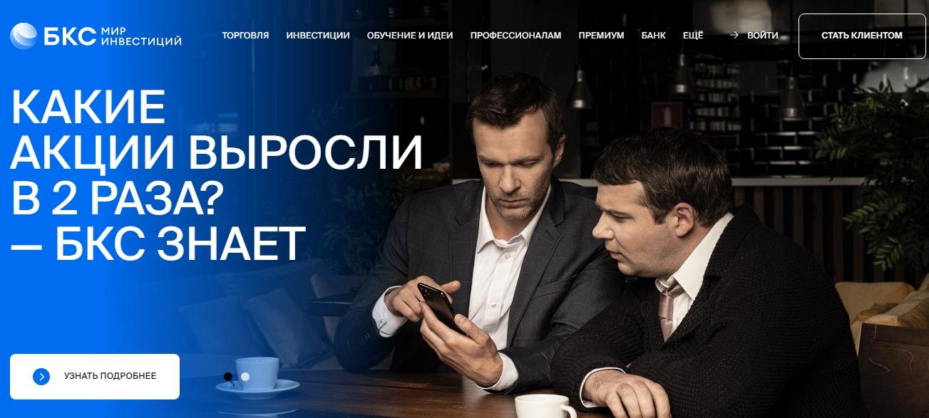 трейдинг и инвестиции в России