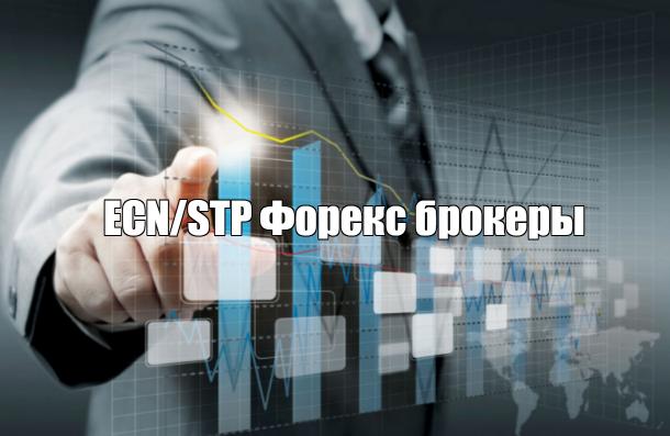 ECN/STP Форекс-брокеры