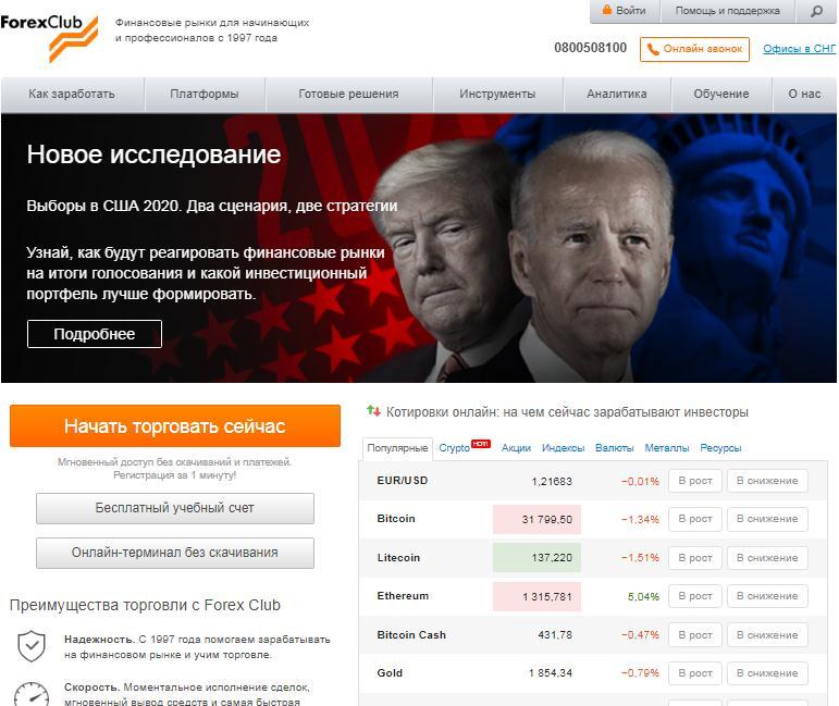 самый выгодный трейдинг в России