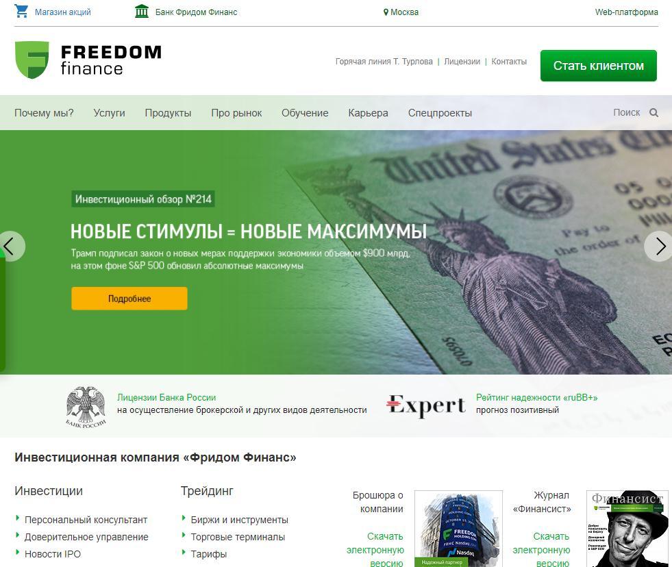 рынок IPO в России