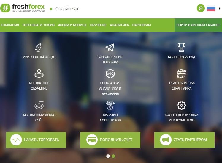 Сайт брокера Freshforex