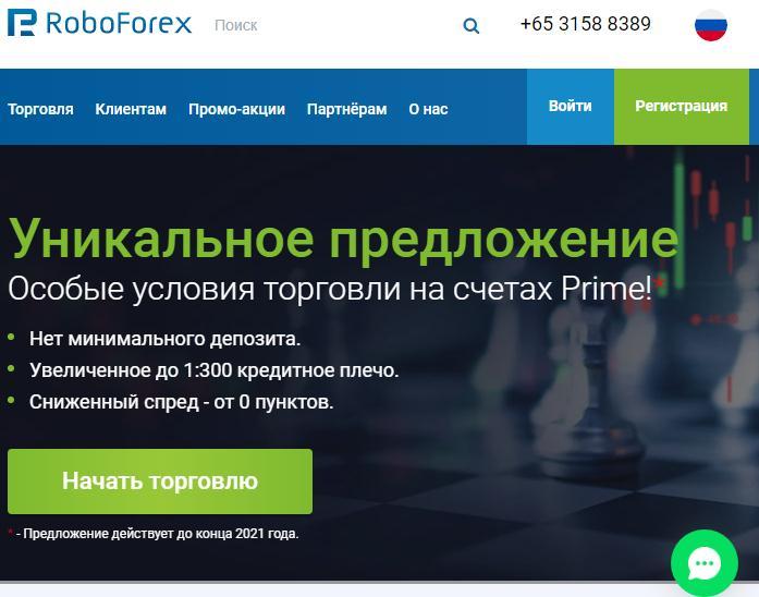 Сайт брокера RoboForex