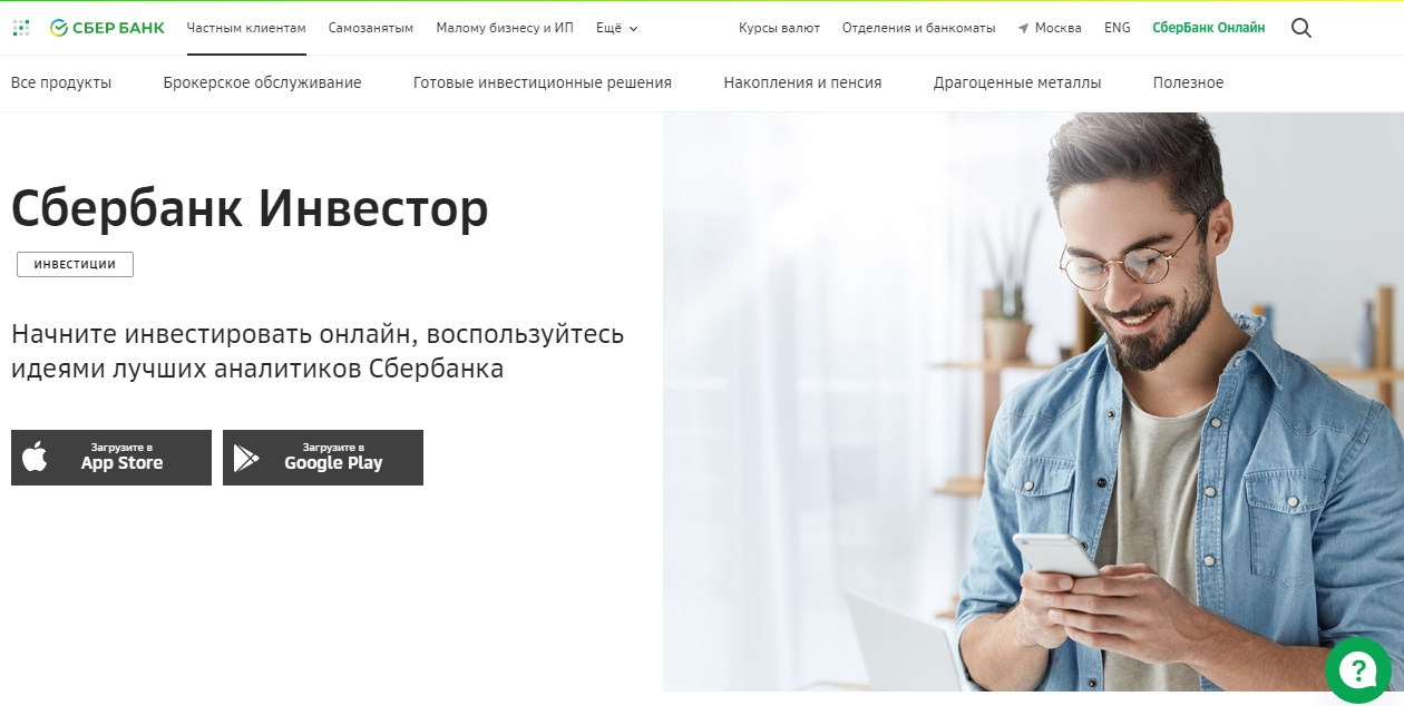 Сайт СБЕРБАНК ИНВЕСТОР