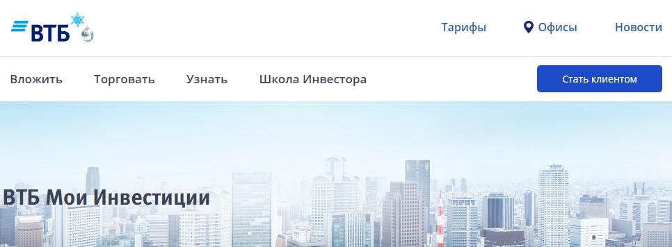 Сайт ВТБ ИНВЕСТИЦИИ