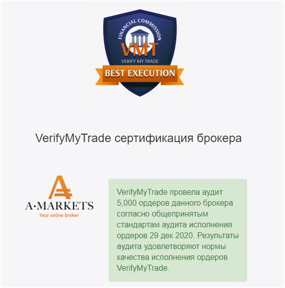 сертификация амаркетс